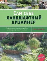 купить: Книга Сам себе ландшафтный дизайнер