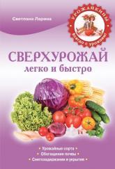 купити: Книга Сверхурожай легко и быстро. Правила и техники