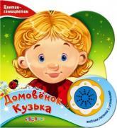 купити: Книга - Іграшка Домовёнок Кузька. Веселая песенка с огоньками