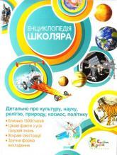 купити: Книга Енциклопедія школяра