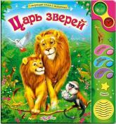купити: Книга - Іграшка Говорящая книга о животных. Царь зверей