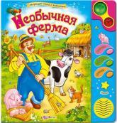 купити: Книга - Іграшка Необычная ферма. Книжка-игрушка