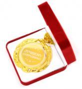 """купить: Сувенир для дома Медаль """"Лучшему сотруднику"""" в бархатном футляре"""