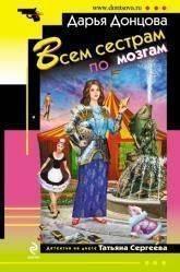 купить: Книга Всем сестрам по мозгам
