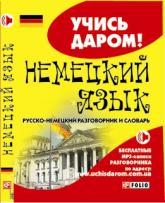 купити: Розмовник Русско-немецкий разговорник и словарь