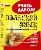 купити: Розмовник Русско-польский разговорник