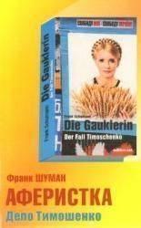 buy: Book Аферистка. Дело Тимошенко