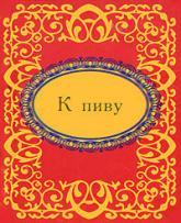 купить: Книга К пиву (миниатюрное издание)