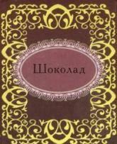 купити: Книга Шоколад (миниатюрное издание)