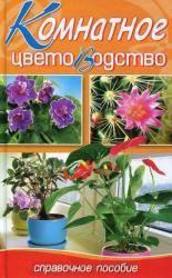 buy: Book Комнатное цветоводство. Справочное пособие