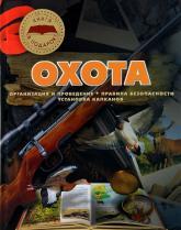 buy: Book Охота