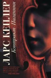 купити: Книга Контракт Паганини