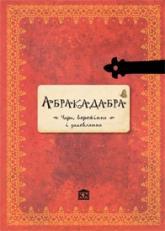 купить: Книга Абракадабра. Чари, ворожіння і замовляння
