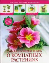 купить: Книга Самая нужная книга о комнатных растениях