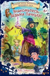 Сторінка №143 - Дитяча література і книги 73c85b981e86e