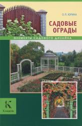 купить: Книга Садовые ограды