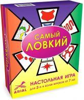 купить: Настольная игра Настольная игра 'Самый ловкий' (Найспритніший)