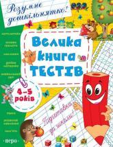 buy: Book Велика книга тестів. 4-5 років