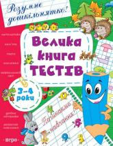 buy: Book Велика книга тестів. 3-4 роки