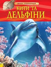 buy: Book Кити і дельфіни. Дитяча енциклопедія