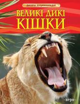 buy: Book Великі дикі кішки. Дитяча енциклопедія