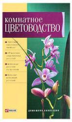 купити: Книга Комнатное цветоводство