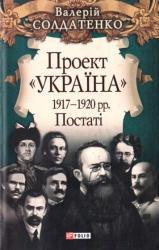 "buy: Book Проект ""Україна"" 1917-1920 рр. Постаті"
