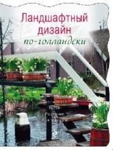 купить: Книга Ландшафтный дизайн по-голландски