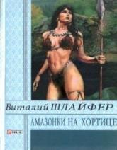 buy: Book Амазонки на Хортице. Время собирать клады