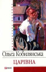 buy: Book Царiвна