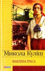 buy: Book Маклена Граса