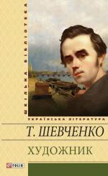 buy: Book Тарас Шевченко. Художник
