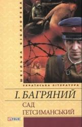buy: Book Сад Гетсиманський