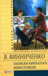 buy: Book Записки Кирпатого Мефiстофеля