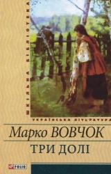buy: Book Три долi