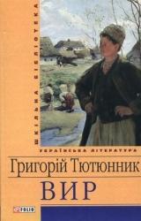 buy: Book Вир