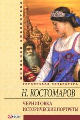 buy: Book Черниговка Исторические портреты