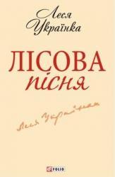 buy: Book Лiсова пiсня