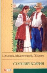 buy: Book Старший боярин