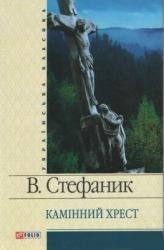 buy: Book Камiнний хрест