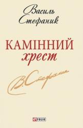 buy: Book Камінний хрест