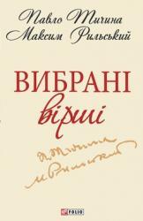 buy: Book Вибранi вiршi