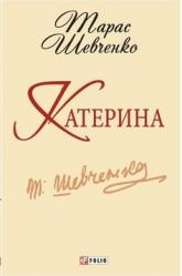 buy: Book Катерина