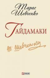 buy: Book Гайдамаки