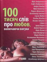 купити: Книга 100 тисяч слiв про любов, включаючи вигуки