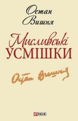 buy: Book Мисливськi усмiшки