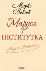 buy: Book Маруся. Інститутка