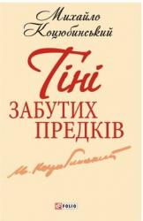 buy: Book Тiнi забутих предкiв