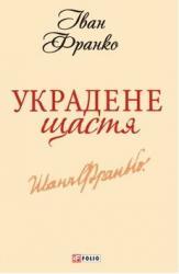 buy: Book Украдене щастя