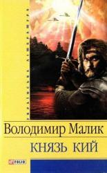 buy: Book Князь Кий